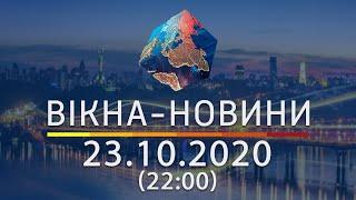 Вікна-новини. Выпуск от 23.10.2020 (22:00)   Вікна-Новини