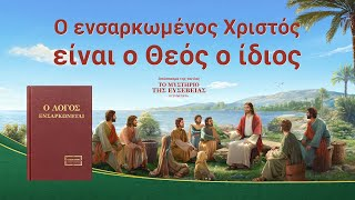 Χριστιανικές Ταινίες «Το μυστήριο της ευσέβειας: η συνέχεια» κλιπ 6 - Ο Κύριος Ιησούς είναι ο Υιός του Θεού ή ο Θεός ο ίδιος;