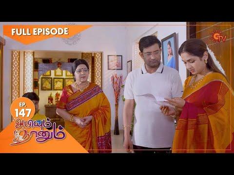 Abiyum Naanum - Ep 147   15 April 2021   Sun TV Serial   Tamil Serial