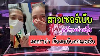 สาวไทยพบเซอร์เบียเล่นได้สูสีและสนุก|ทางสาวเซอร์เบียออกมาขอโทษว่าไม่ได้ตั้งใจแต่ดีใจที่ดีเฟนได้