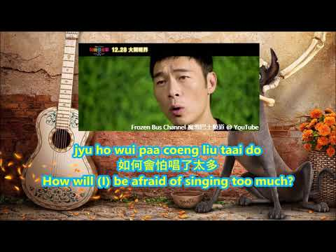 [HQ S+T][Coco玩轉極樂園] Andy Hui 許志安 - Remember Me CANTONESE