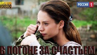 В погоне за Счастьем (2017) Русская Мелодрама Новинка Фильм 2017 HD