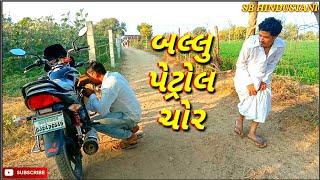 બલ્લુ પેટ્રોલ ચોર !! રીયલ કોમેડી વિડીયો gujrati comedy video//sb hindustani