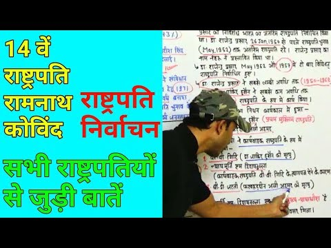 President of India | president election | president election process |Current Affairs for upsc uppcs