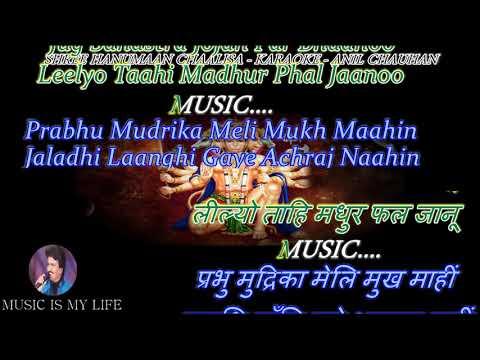 Shri Hanuman Chalisa Karaoke With Scrolling Lyrics Eng. & हिंदी
