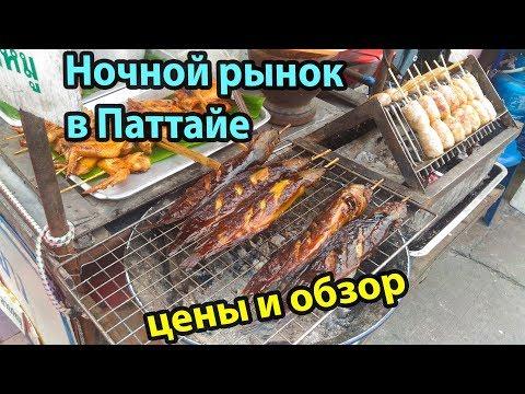 Ночной Рынок Джомтьен 2018 Паттайя. Night Market Jomtien - цены и обзор еды - идеальный Pad Tai