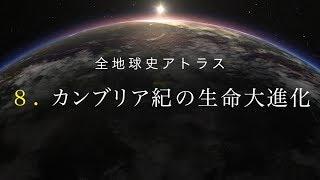 全地球史アトラス 8.カンブリア紀の生命大進化