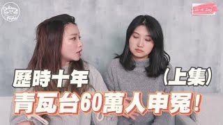 韓國真人真事&怪談 (上)張紫妍輕生案時隔十年終於重啟調查!!