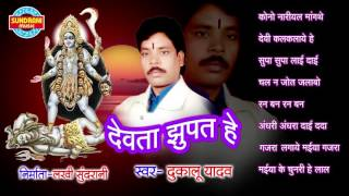 Devta Jhupat He - Dukalu Yadav - Chhattisgarhi Jas Seva Geet - Devi Jas Geet