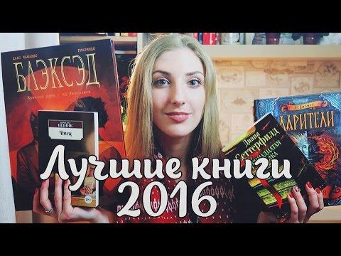 6 ЛУЧШИХ КНИГ 2016 | Cutebookmess