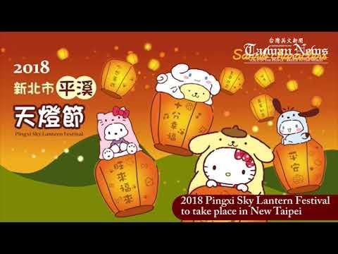 Taiwan News Weekly Roundup – February 23