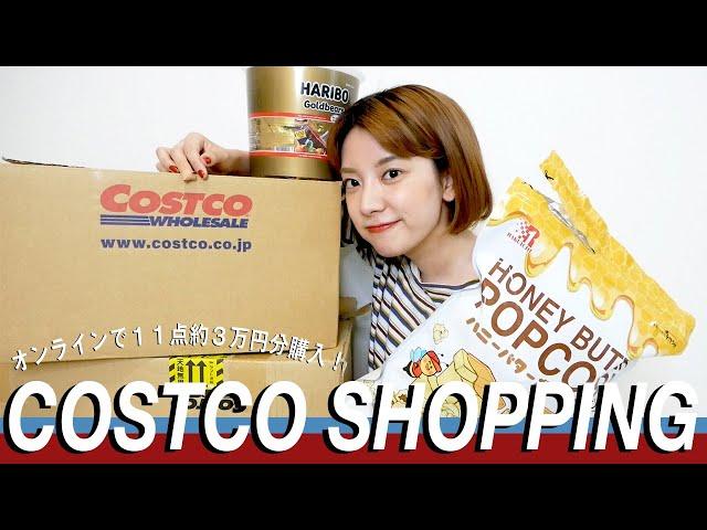 【コストコ購入品】オンラインで3万円分購入品紹介🐰日用品から食品まで!【COSTCO】