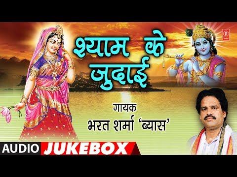 SHYAM KE JUDAAI | BHOJPURI KRISHNA BHAJANS AUDIO JUKEBOX | SINGER - BHARAT SHARMA VYAS |