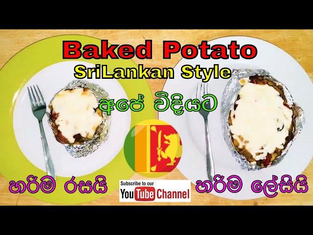 Baked Potato SriLankan Style අපේ විදියට