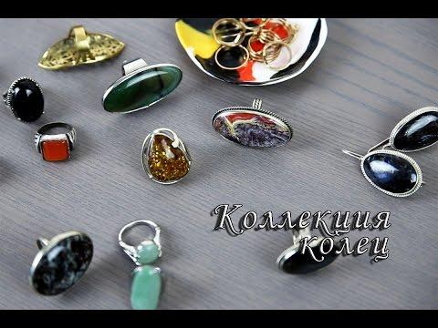 Все мои кольца (с натуральными камнями и другие)