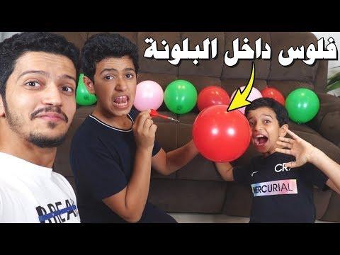تحدي البالونات – على حسب إختيارك🎈😩
