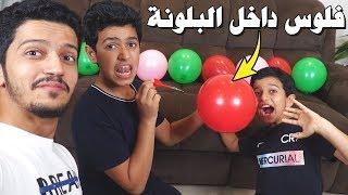 تحدي البالونات - على حسب إختيارك🎈😩