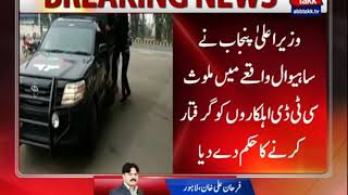Four CTD Officials Arrested in Sahiwal Police Encounter Case