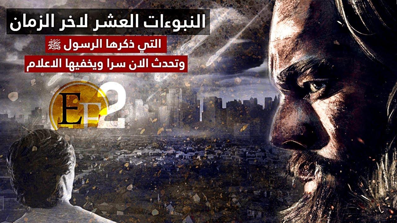 النبوءات العشر المخفية للرسول محمد ﷺ التي تحدث الان سرا ويخفيها الاعلام | الجزء الثاني