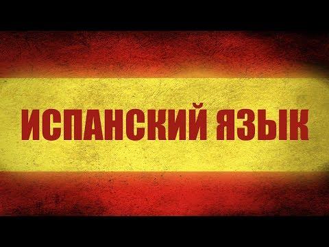 Испанский язык. Базовый курс
