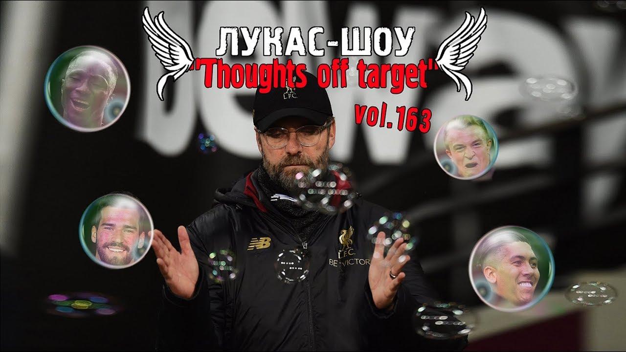 """Lucas Show. Соло подкаст о ФК """"Ливерпуль"""": Фирмино и ..."""