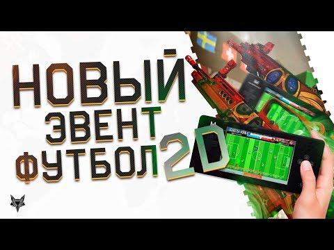НОВЫЙ ЭВЕНТ ФУТБОЛ 2D в Warface!!!Забирай бесплатно донат,скины и VIP!Новый Вулкан 2д в Варфейс! thumbnail