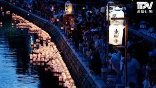 思い乗せ、川面行く 徳島市で灯籠流し