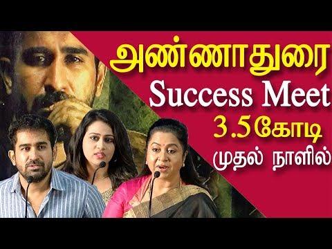 annadurai success meet   vijay antony   radhika   latest tamil news today   chennai    redpix