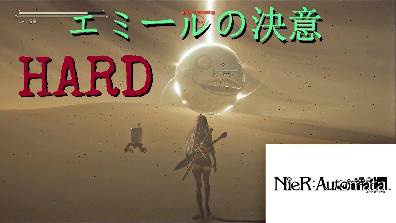 【艾米爾的決心 / エミールの決意】HARD 一擊死《尼爾:自動人形 / NieR:Automata 》 - YouTube