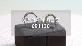 [존폴쥬얼리] 3부 다이아 커플링 CR1130