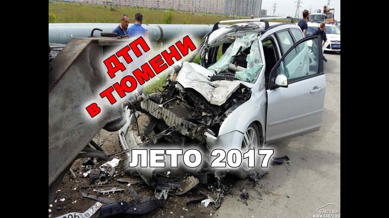 Подборка ДТП в Тюмени. Лето 2017.