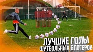 ЛУЧШИЕ ГОЛЫ ФУТБОЛЬНЫХ БЛОГЕРОВ #7