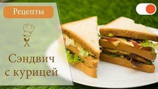 Сэндвич с Курицей и Соусом - Простые рецепты вкусных блюд