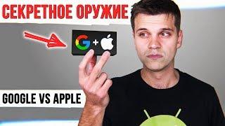 Google и APPLE готовят НЕЧТО! Смартфоны будут НЕ нужны?