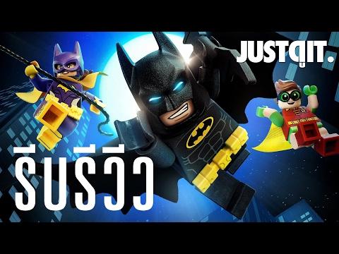 รีบรีวิว: The Lego Batman Movie #JUSTดูIT