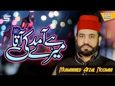Muhammad Afzal Noshahi New Rabi Ul Awwal Naat 2019 - Hai Aamad Mere Aaqa Ki - R&R by Studio5