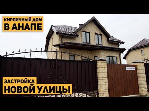 Новая застройка в Анапе. Продажа кирпичных домов