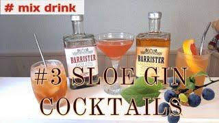 Терновый Джин и коктейли с ним, Sloe Gin 3 Easy Cocktails, Mix Drink