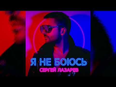 Сергей Лазарев - Я не боюсь(Original+Текст песни)2019