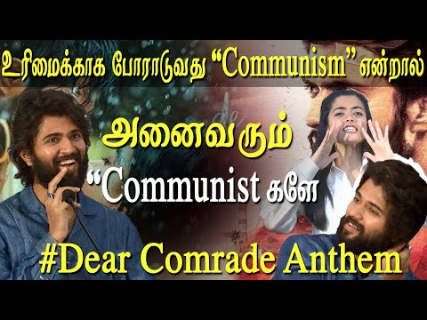 Vijay Deverakonda on the dear comrade Anthem song release today at chennai  #dearcomrade, Vijay Deverakonda told the reporters Comrade Anthem song which is releasing in three languages tody will be energy booster . Vijay Deverakonda also thanked Vijay Sethupathi and Dulquer Salmaan taking short time to sung the Tamil and Malayalam versions respectively.  Vijay Deverakonda upcoming movie  Dear Comrade, which is slated to grace the screens on July 26. Directed by Bharat Kamma, this film will release in four languages: Telugu, Tamil, Malayalam and Kannada. The Dear Comrade team has come up with innovative promotional campaigns for the film. They even held music festivals in Bengaluru and Kochi. Now, Vijay Deverakonda has brought together Tamil star Vijay Sethupathi and Malayalam actor Dulquer Salmaan to sing a song for his film in their respective languages.      For More tamil news, tamil news today, latest tamil news, kollywood news, kollywood tamil news Please Subscribe to red pix 24x7 https://goo.gl/bzRyDm red pix 24x7 is online tv news channel and a free online tv
