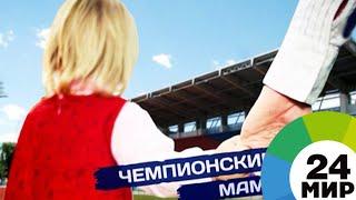 Мама чемпиона: как воспитываются будущие олимпийцы - МИР 24