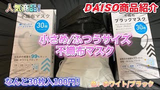 不織布マスク DAISO商品紹介 なんと30枚入100円!人気商品! 小さめ/ふつうサイズ 色:白/黒