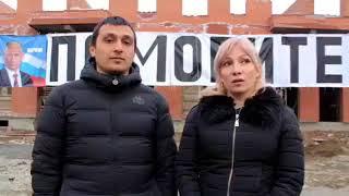 Обманутые дольщики записали видео и просят о помощи власти Владикавказа, 7.02.2018