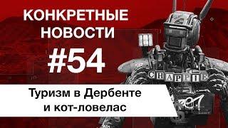 Робот экскурсовод и Джеймс Франко. КОНКРЕТНЫЕ НОВОСТИ #54
