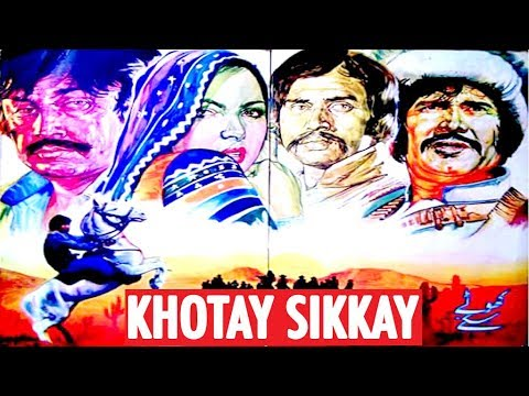 KHOTAY SIKKAY (1981) - MOHD. ALI, BABRA SHARIF, BADAR MUNNER, GHULAM MOHAYUDDIN