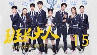 班长大人 15丨The Big Boss 15(主演:李凯馨,黄俊捷)English Sub