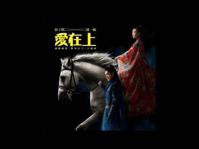 Oh My General MV | Chinese Pop Music (English Sub) + Drama Trailer | Sandra SiChun Ma + Sheng YiLun