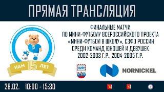 ФИНАЛ Всероссийского проекта Мини футбол в школу СЗФО России юноши девушки 2006 2007 г р 2008