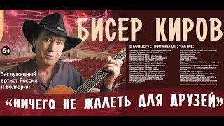 """Концерт-воспоминание «Бисер Киров. """"Ничего не жалеть для друзей""""»."""