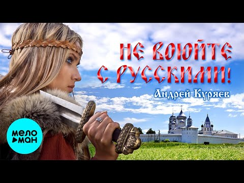 Андрей Куряев - Не воюйте с русскими